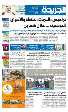 ab49e436b عدد الجريدة الخميس 31 أغسطس 2017 by Aljarida Newspaper - issuu