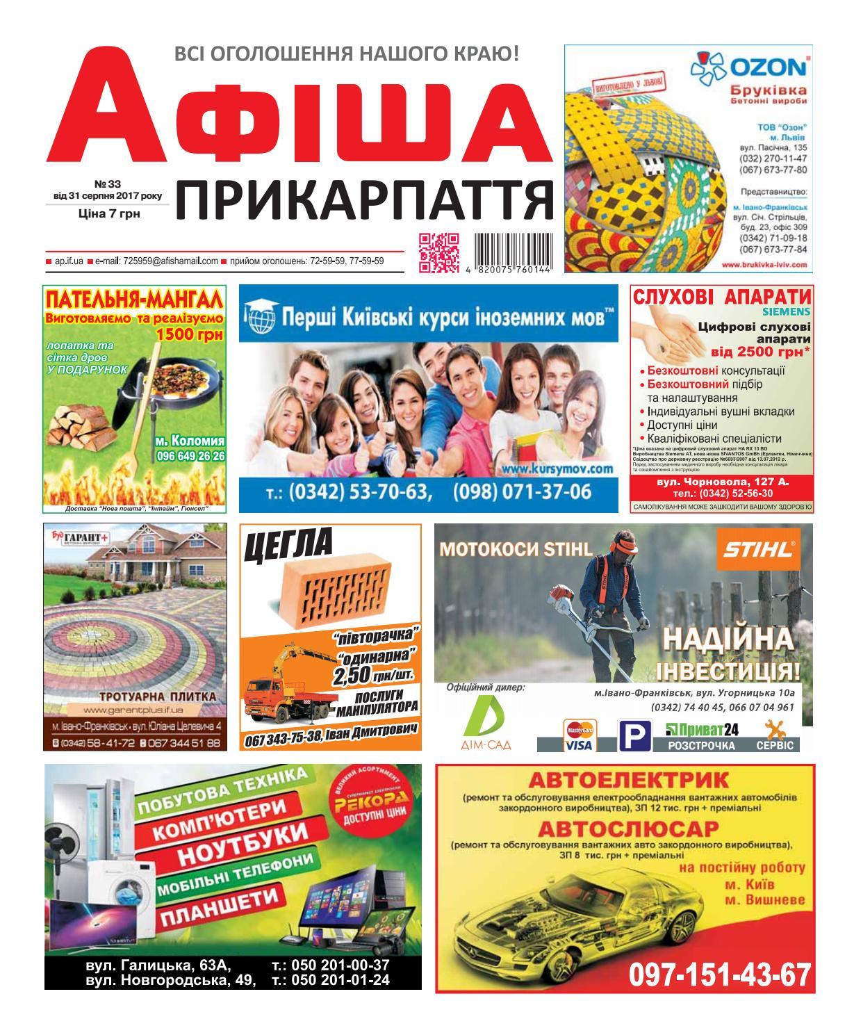 Афіша Прикарпаття 33 by Olya Olya - issuu 00e4438a44dd6