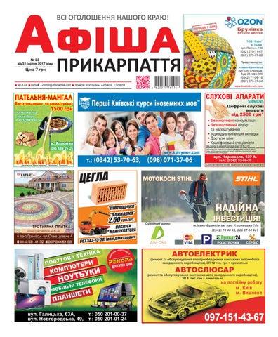 995ec481feabd9 Афіша Прикарпаття 33 by Olya Olya - issuu