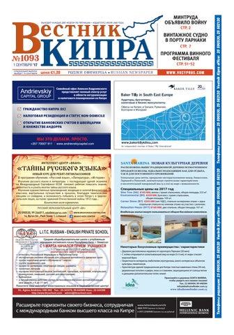 Дать объявление в газету кипр как дать объявление по строительству загородной недвижимости