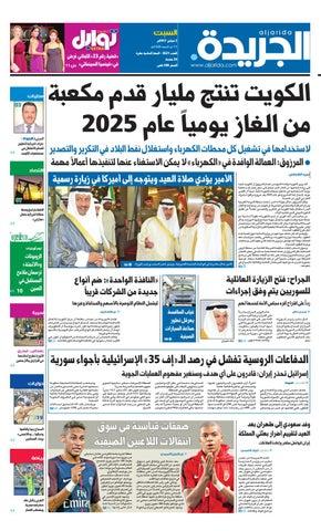 ac2bb4483 عدد الجريدة السبت 02 سبتمبر 2017 by Aljarida Newspaper - issuu