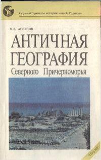 Агбунов М.В. Античная география северного Причерноморья