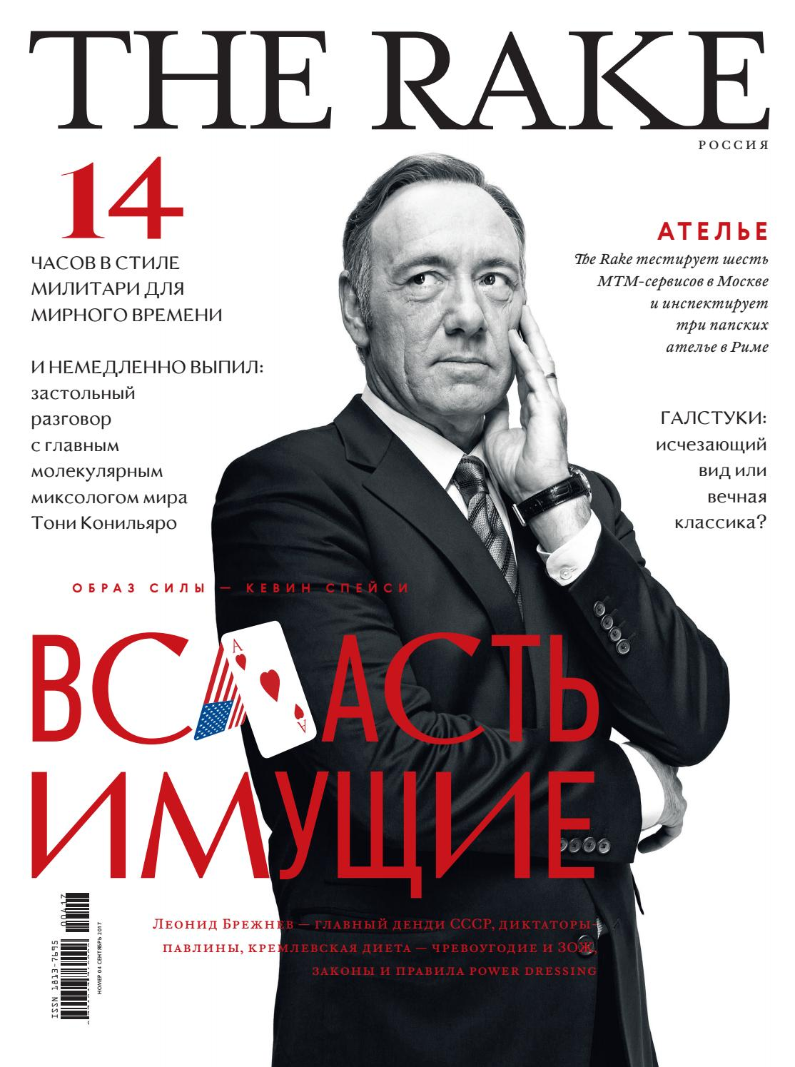 4f54ec8a3f4 The Rake magazine Russian edition 22 issue 2017 by The Rake - issuu