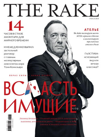 7abfe051099 The Rake magazine Russian edition 22 issue 2017 by The Rake - issuu