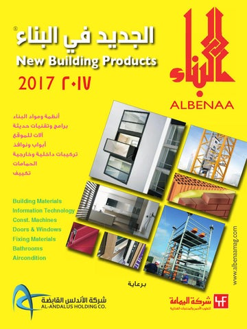 1326c5422  اﻟﺠﺪﻳﺪ ﻓﻲ اﻟﺒﻨﺎء New Building Products