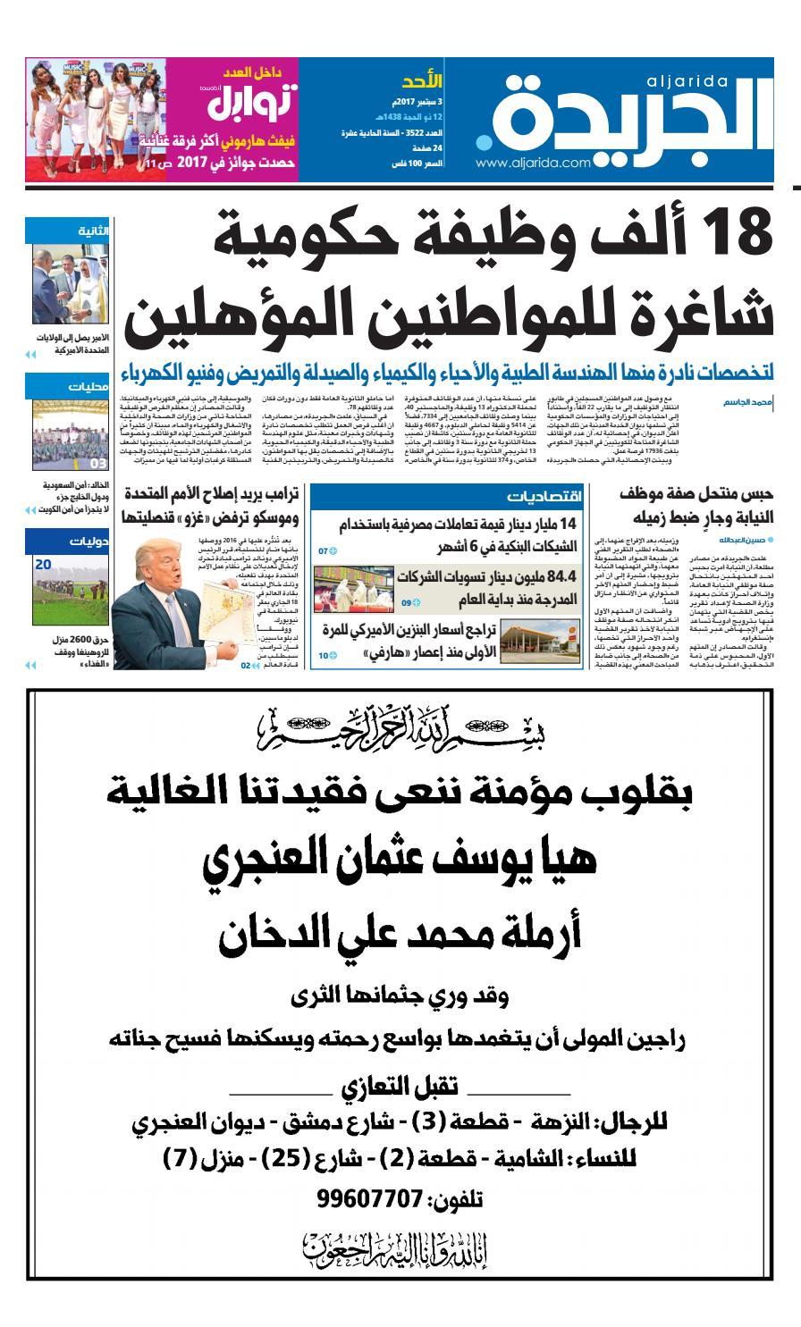 f02f45f9d عدد الجريدة الأحد 03 سبتمبر 2017 by Aljarida Newspaper - issuu