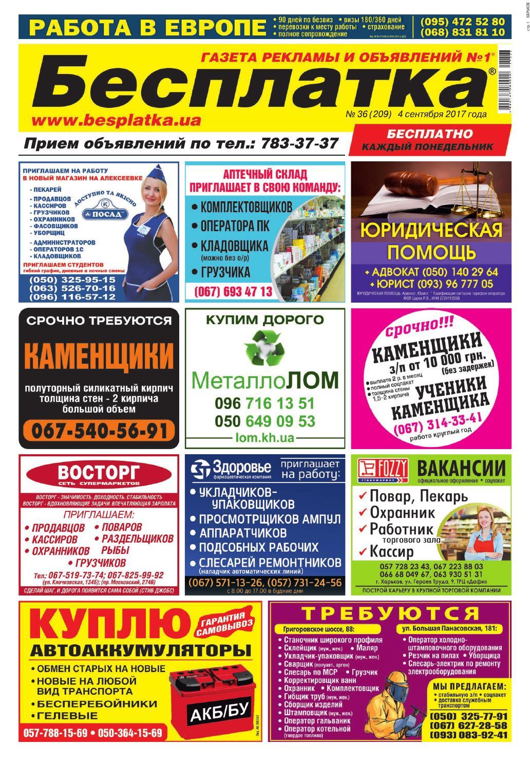 газета 7 дней балаклея читать онлайн