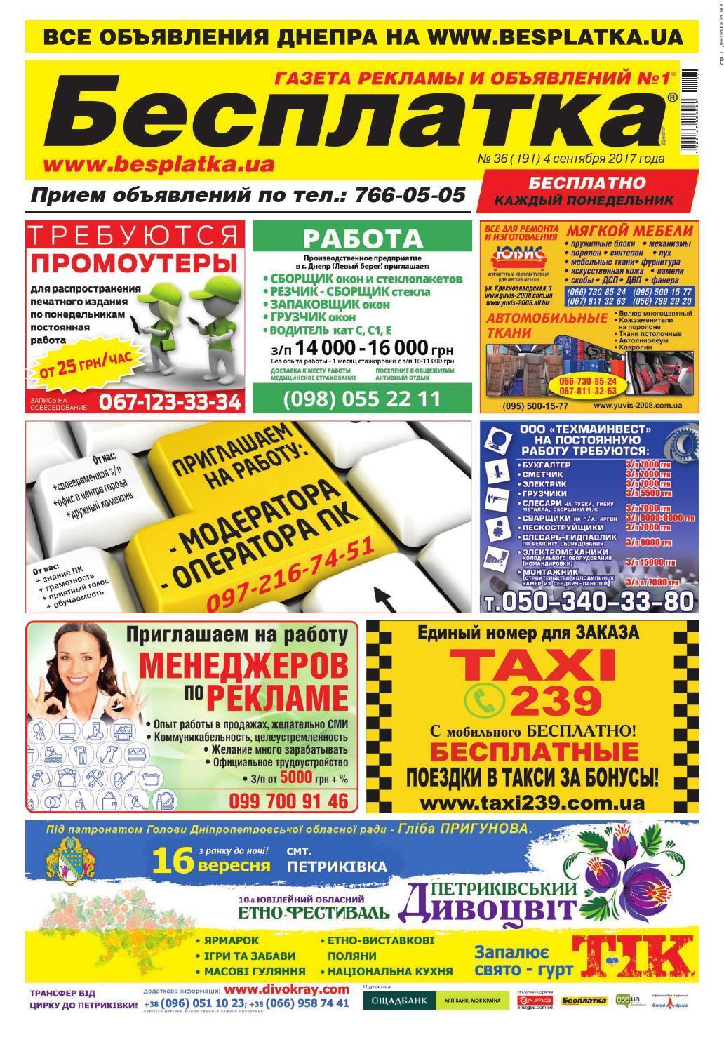 64a6dae67e92 Besplatka  36 Днепр by besplatka ukraine - issuu