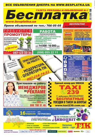 5aecfbbfe690 Besplatka  36 Днепр by besplatka ukraine - issuu