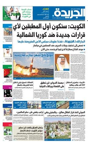 648f36444 عدد الجريدة الثلاثاء 05 سبتمبر 2017 by Aljarida Newspaper - issuu