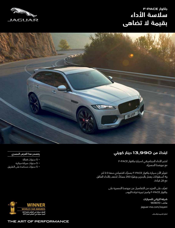 b03aaf31cb880 Ahlan September  292 by Ahlan Magazine Kuwait - issuu