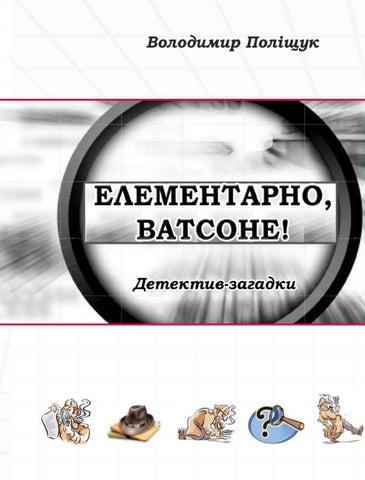 В.Поліщук. ЕЛЕМЕНТАРНО ВАТСОНЕ! (детектив-загадки) by Библиотека ... 82fc3dffb8e59