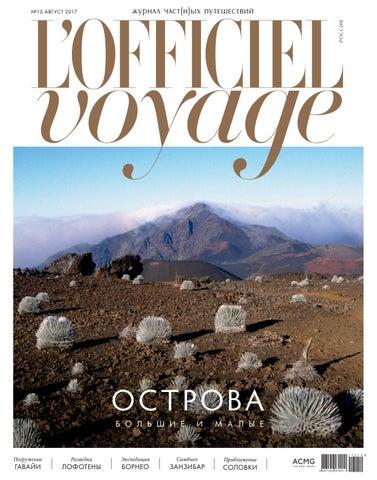 ac96e4e2670d L'Officiel Voyage Russia #10 August 2017 by L'Officiel Voyage - issuu