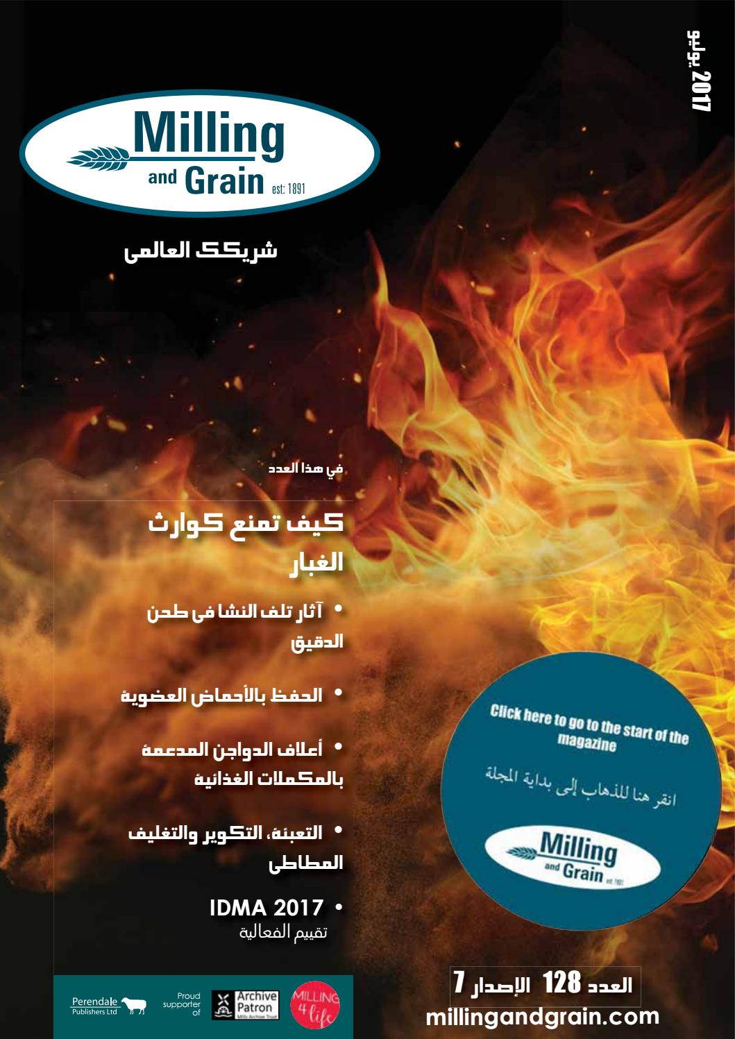 0f038862e7b9f ARABIC LANGUAGE - Milling and Grain - issue 4 - 2017 by Perendale  Publishers - issuu