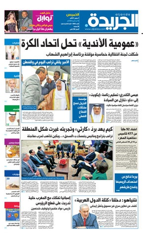 5f616a00b91a3 عدد الجريدة 07 سبتمبر 2015 by Aljarida Newspaper - issuu