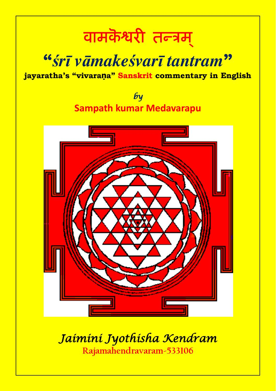Sri Vamakeswari Tantram [Sanskrit Text & English Translation