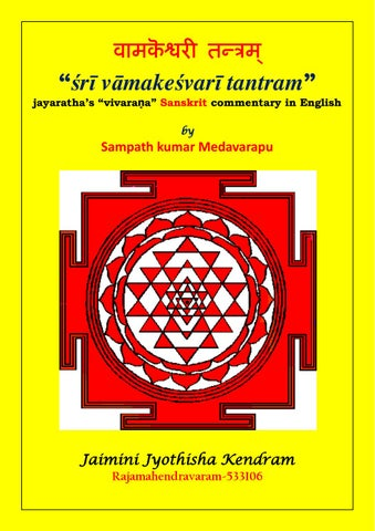 Sri Vamakeswari Tantram [Sanskrit Text & English Translation