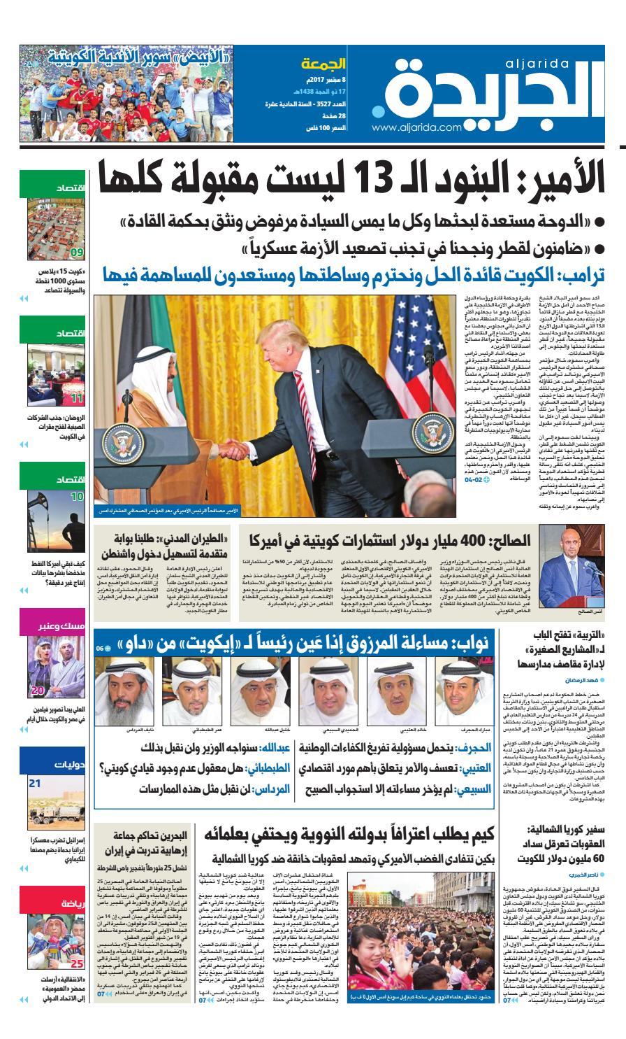 7df10817b7aa0 عدد الجريدة ليوم 08-9-2017 by Aljarida Newspaper - issuu