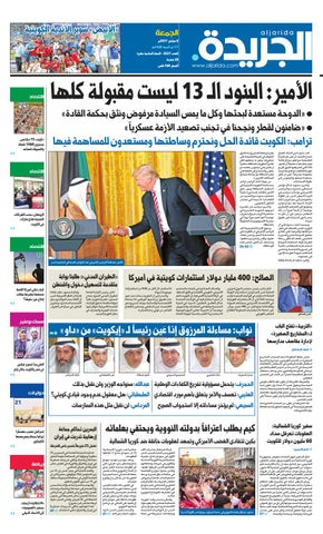 14746c2b88926 عدد الجريدة ليوم 08-9-2017 by Aljarida Newspaper - issuu