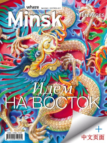 10c4b6849837 where Minsk - September 2017 #142 by where Minsk - issuu