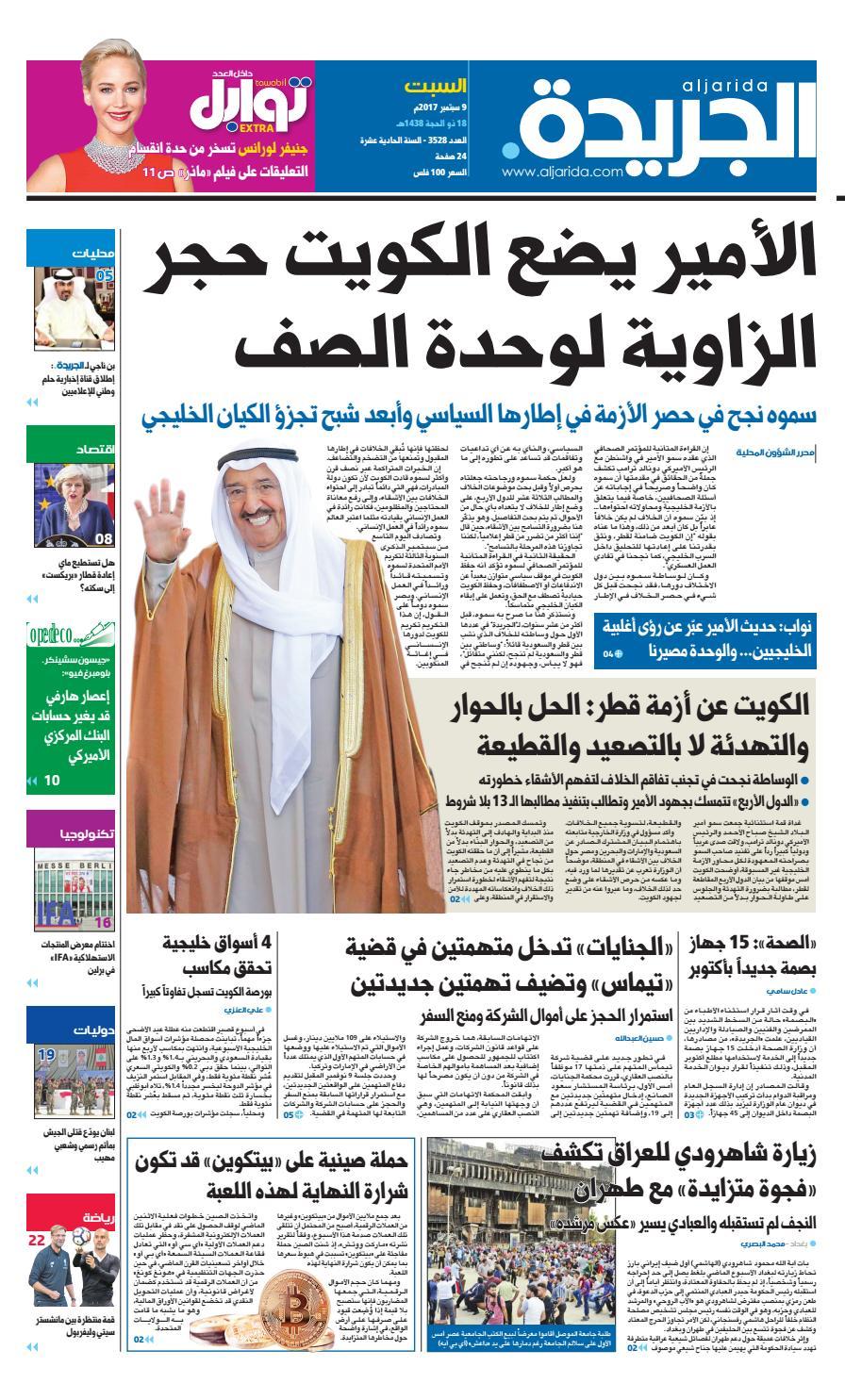1fe2993e5 عدد الجريدة 9 سبتمبر 2017 by Aljarida Newspaper - issuu