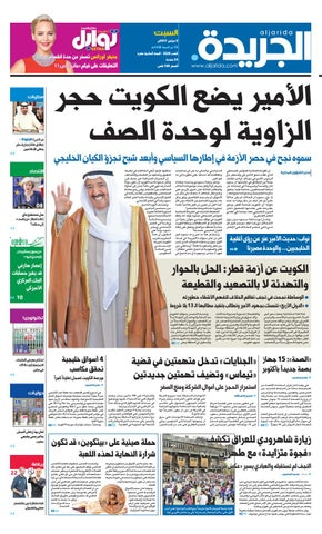 5e5a3ea317928 عدد الجريدة 9 سبتمبر 2017 by Aljarida Newspaper - issuu