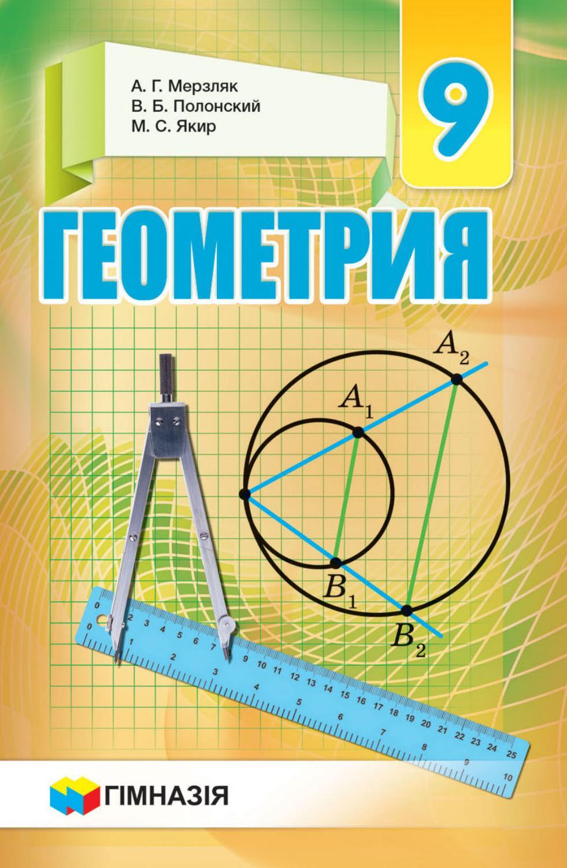 Гдз По Геометрии 9 Класс Мерзляк З Поглибленим