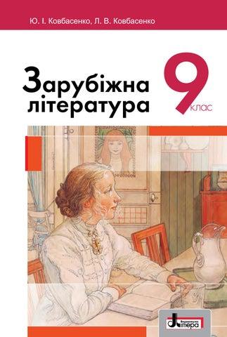 ukread net 9 klas zarubizhna literatura kovbasenko 2017 by UkRead ... 6e205e913dd7b