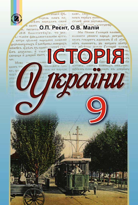 гдз 9 класс история украины реент