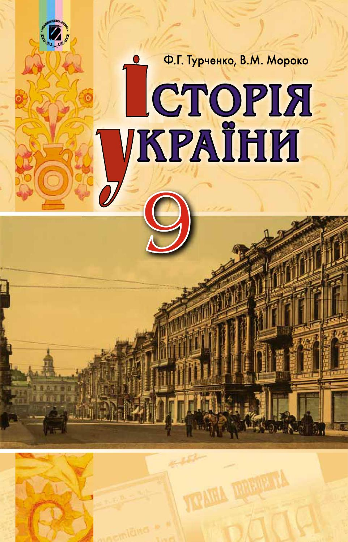 История украины 9 класс рент малий гдз онлайн