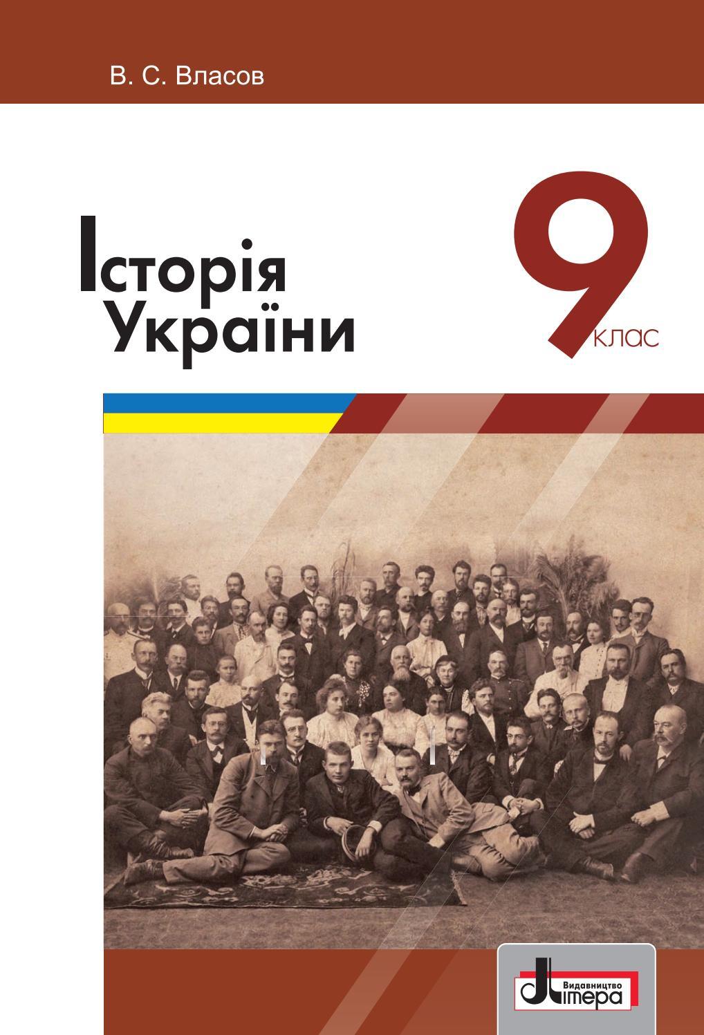 История украины 9 класс струкевич решебник