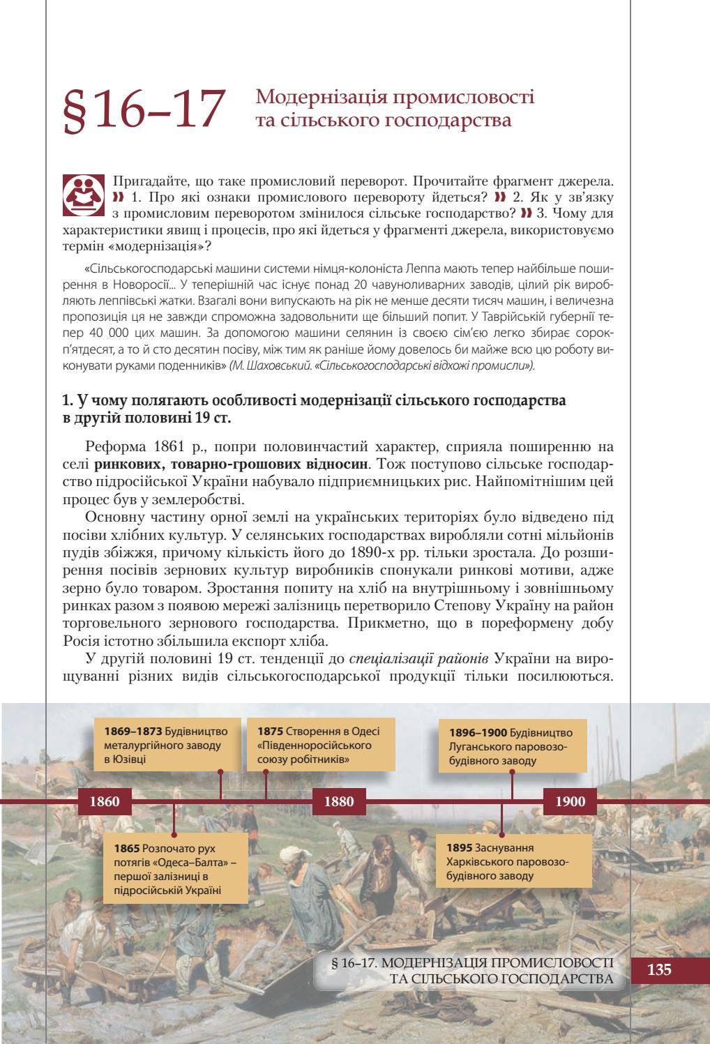 Украины истории 9 по реет малий класс гдз