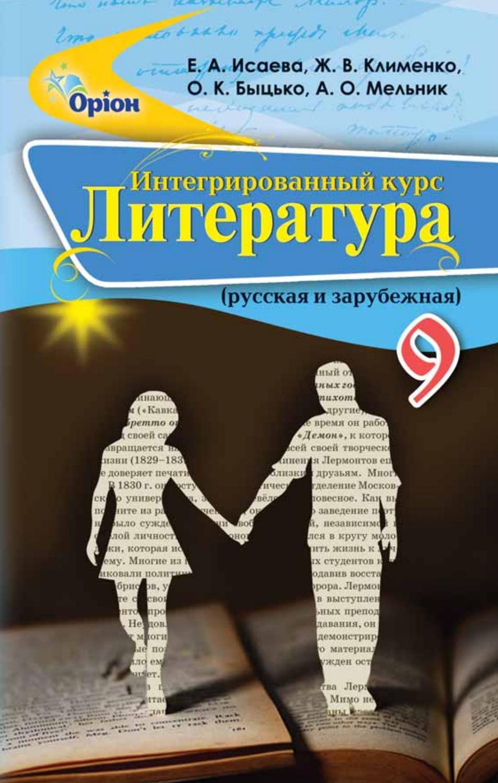 исаева мельник клименко класс гдз литература 9