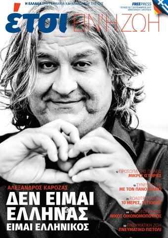 ebdd06e20b3 ΕΤΣΙ ειν η ζωή No 2 - ETSI Magazin No 2 by ETSI Magazin - issuu
