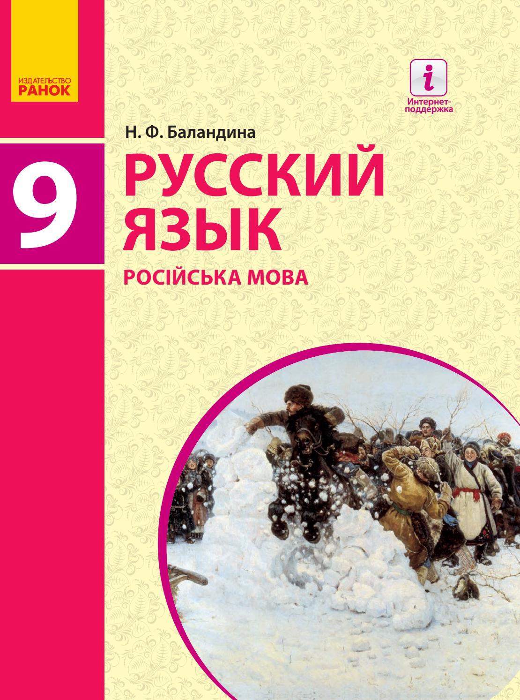 Гдз Росийська Мова 5 Клас Баландина