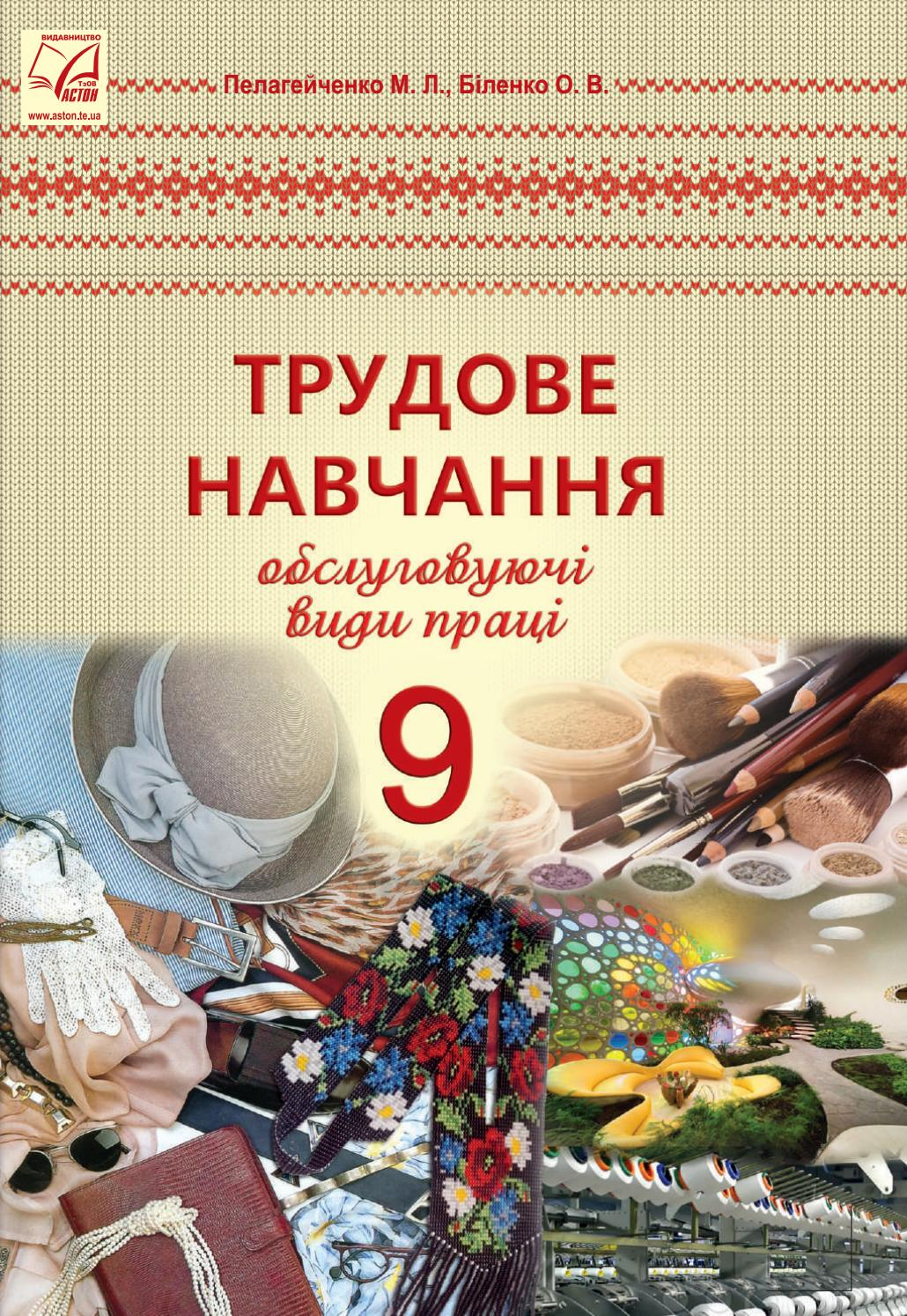 ukread net 9 klas trudove navchannja pelagejchenko 2017 by UkRead.Net -  issuu 43f3085cc9749