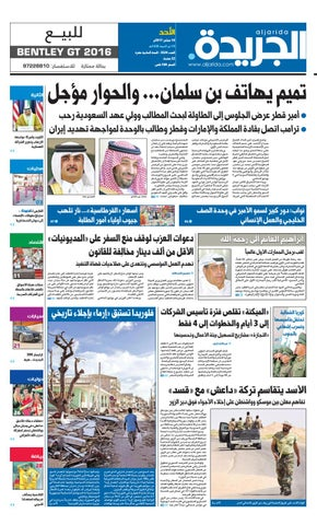 68c8da064 عدد الجريدة الأحد 10 سبتمبر 2017 by Aljarida Newspaper - issuu
