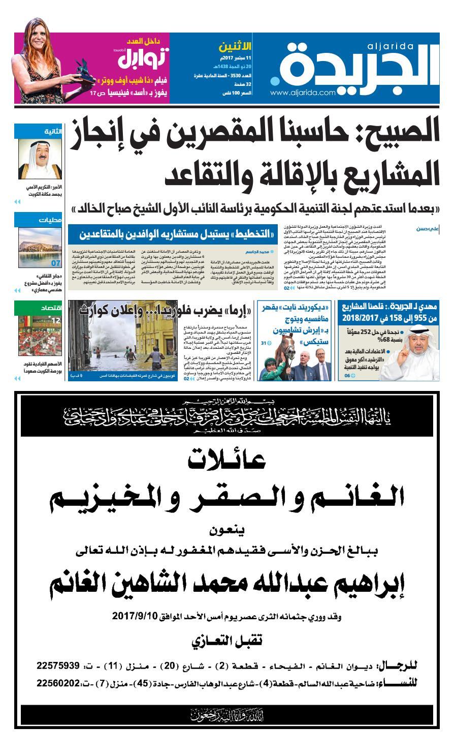 a33200834 عدد الجريدة الأثنين 11 سبتمبر 2017 by Aljarida Newspaper - issuu