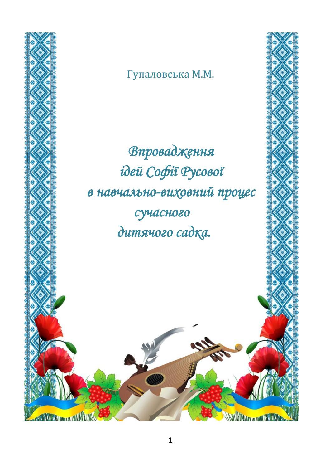 e208320351d63e Впровадження ідей С. Русової by darias - issuu