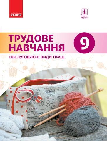 Труд навч 9 ходзицька by Ruban Alla - issuu 5d8b4d26ef49e