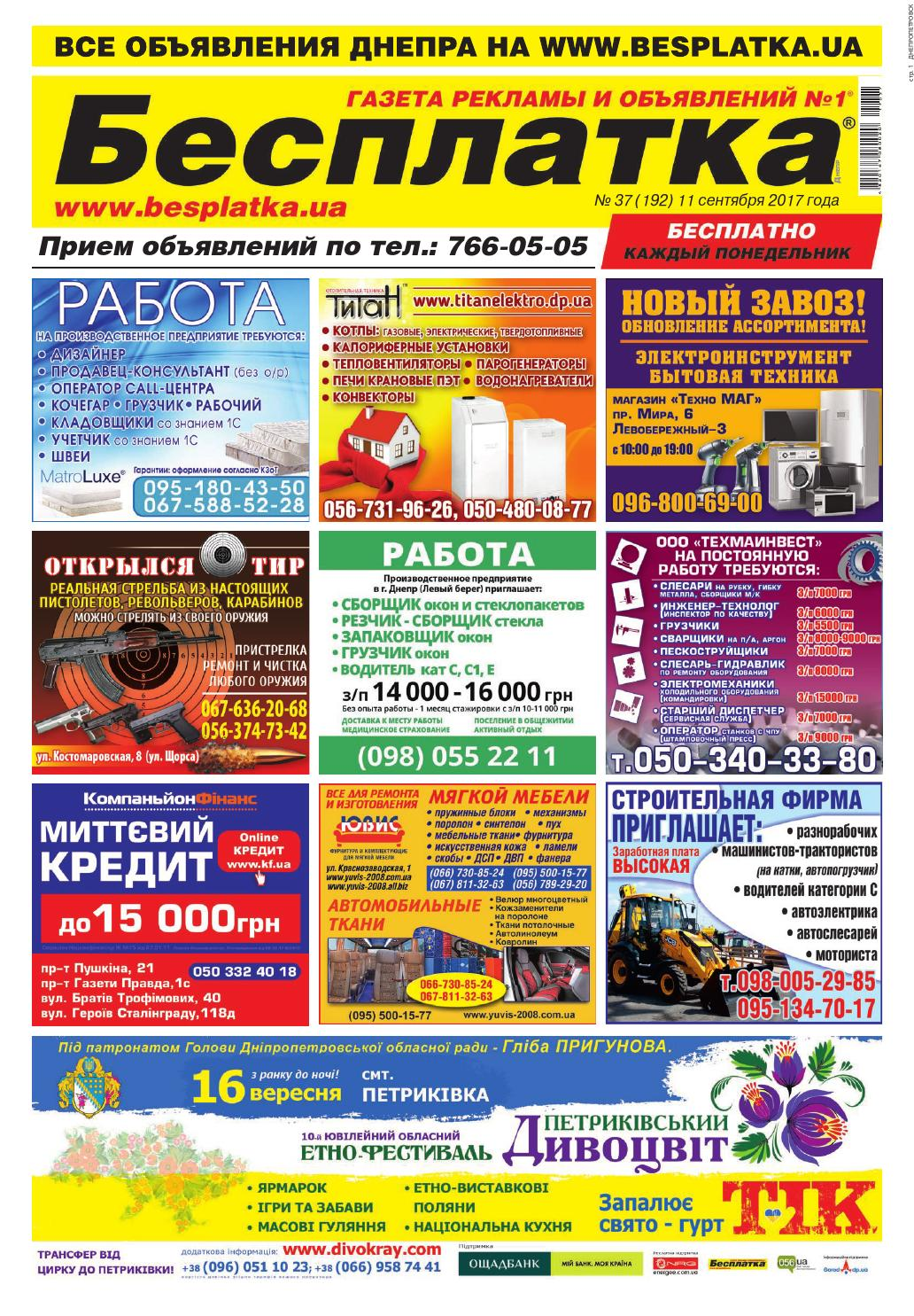 Besplatka  37 Днепр by besplatka ukraine - issuu 9297f6687a4c7
