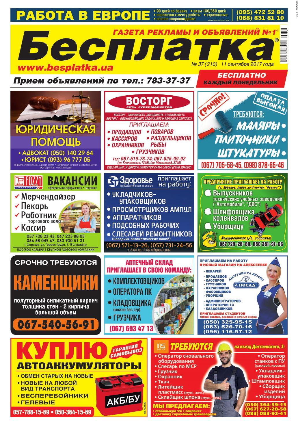 Besplatka  37 Харьков by besplatka ukraine - issuu 50cb13cb15d