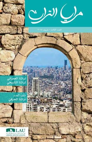 c67301370 Maraya Journal, Fall 2015 by Center for Lebanese Heritage - issuu