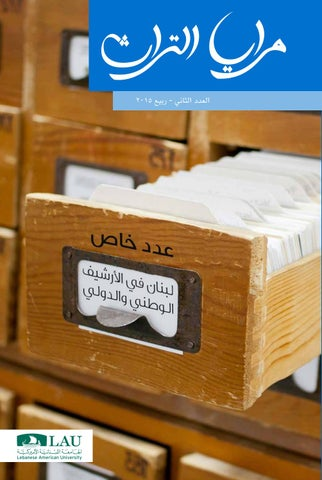ee91c0ae8 Maraya Journal, Spring 2015 by Center for Lebanese Heritage - issuu