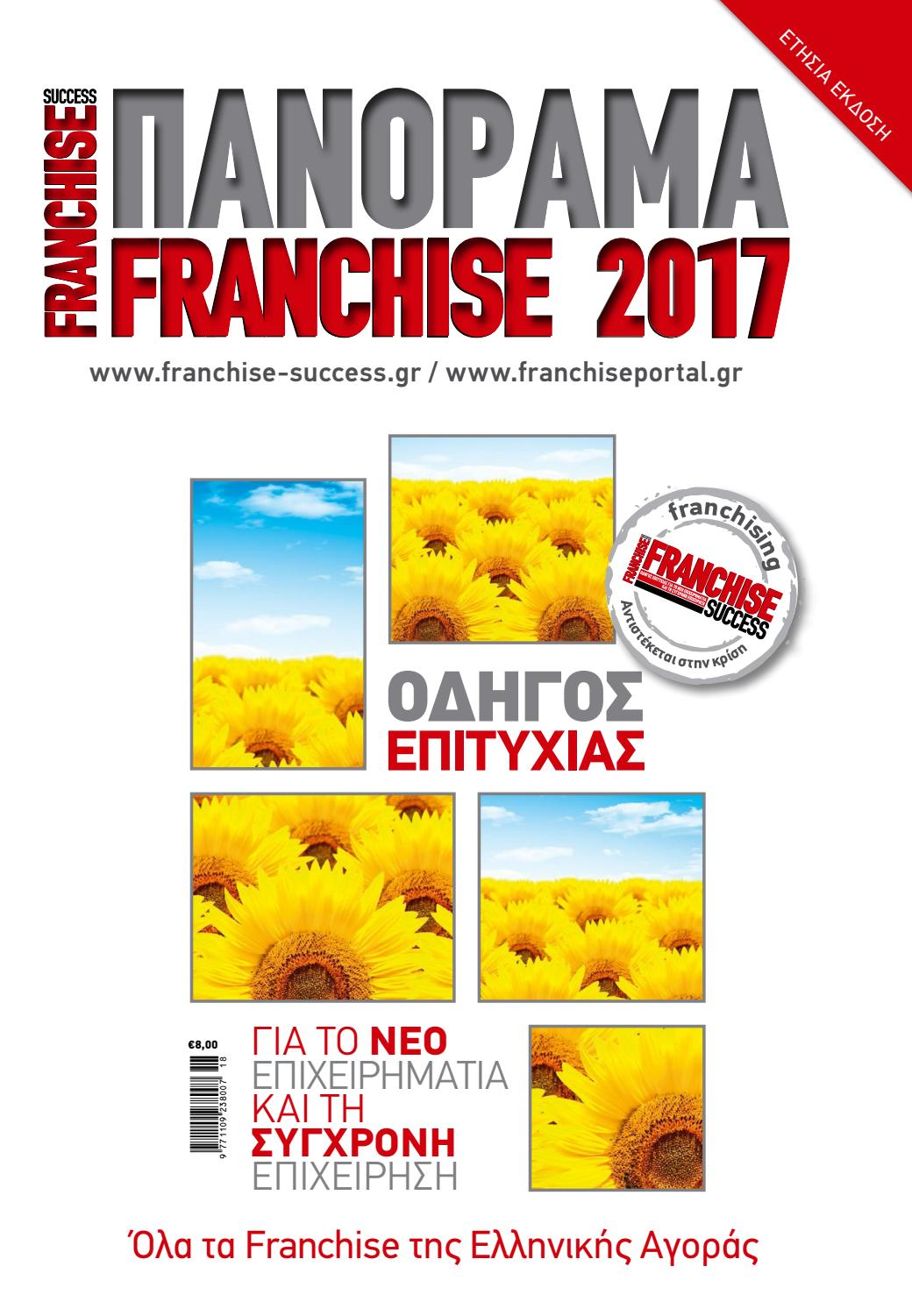 7023eb9c2399 FRANCHISE SUCCESS Ετήσιος Οδηγός ΠΑΝΟΡΑΜΑ FRANCHISE 2017 by franchise  success - issuu