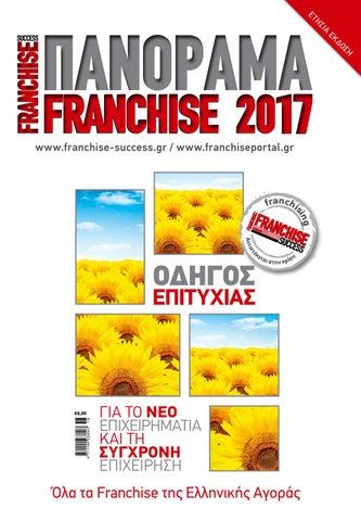 41e69b3b1d72 FRANCHISE SUCCESS Ετήσιος Οδηγός ΠΑΝΟΡΑΜΑ FRANCHISE 2017 by ...