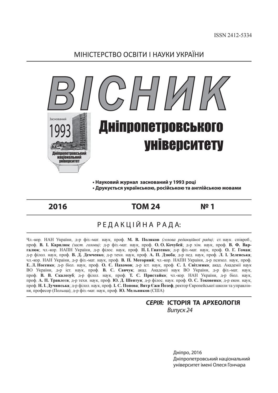 Вісник іа 2016 ориг макет by Елена Коломоец - issuu 735bb58428080