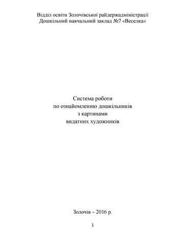 Відділ освіти Золочівської райдержадміністрації Дошкільний навчальний  заклад №7 «Веселка» 60c2a97550825