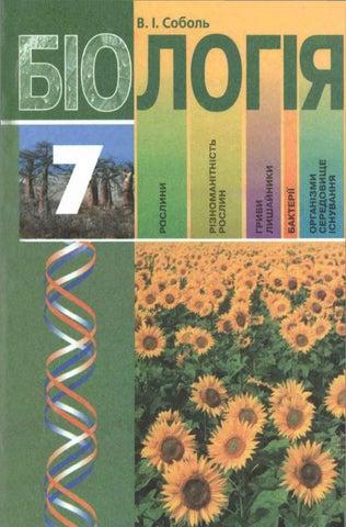 ukread net 7 klas biologija sobol 2007 by UkRead.Net - issuu 9298c7c18bb21