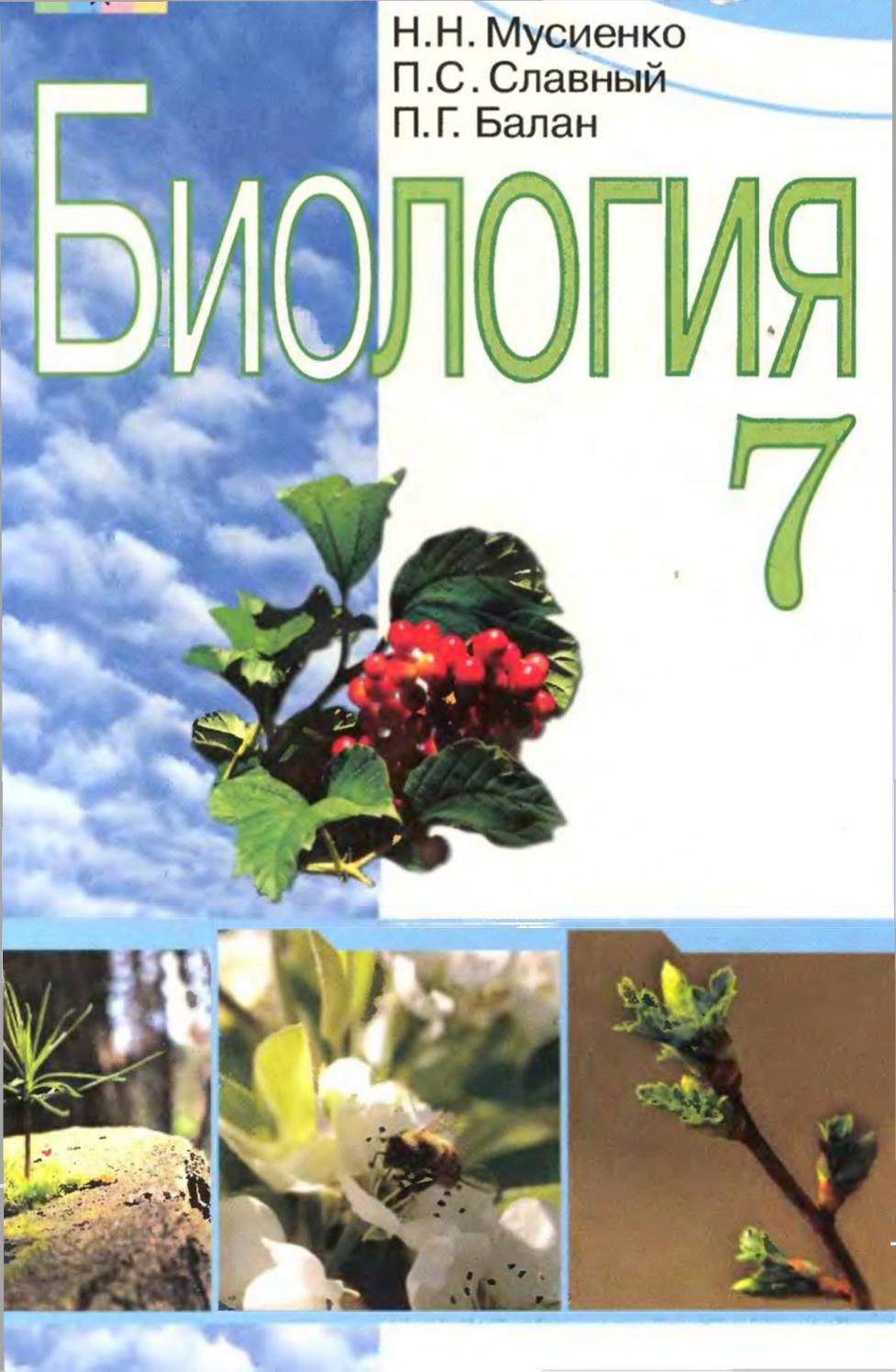 Цветковое растение с сильным ароматом 6 букв